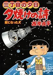 三丁目の夕日 夕焼けの詩(60) 漫画