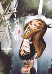 リューシカ・リューシカ6巻 漫画