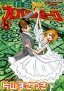 打姫オバカミーコ (8) 漫画