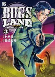 BUGS LAND(3) 漫画