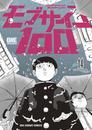 モブサイコ100(14) 漫画