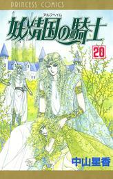 妖精国の騎士(アルフヘイムの騎士) 20 漫画