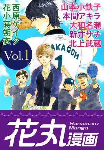 花丸漫画 Vol. 漫画