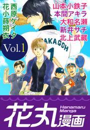 花丸漫画 Vol.1 漫画