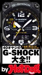 バイホットドッグプレス 40オヤジのG-SHOCK大全!! 2016年8/5号 漫画