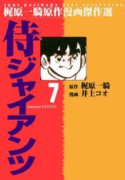 侍ジャイアンツ(7) 漫画
