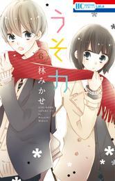 うそカノ 6巻 漫画