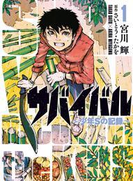 サバイバル~少年Sの記録~ (1) 漫画