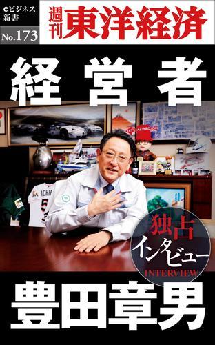 経営者 豊田章男―週刊東洋経済eビジネス新書No. 漫画