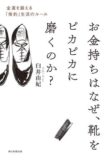お金持ちはなぜ、靴をピカピカに磨くのか? 金運を鍛える「倹約」生活のルール 漫画