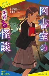 図書室の怪談 死者の本【試し読み】
