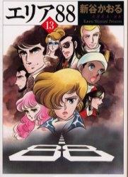 エリア88 [文庫版] (1-13巻 全巻) 漫画