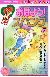 おはよう!スパンク なかよし60周年記念版 (1-7巻 全巻) 漫画