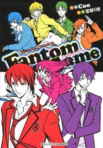 魔法のiらんどコミックス Fantom Game 漫画