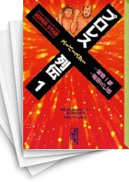 【中古】プロレススーパースター列伝 [文庫版] (1-11巻) 漫画