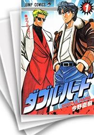 【中古】ダブル・ハード (1-30巻) 漫画