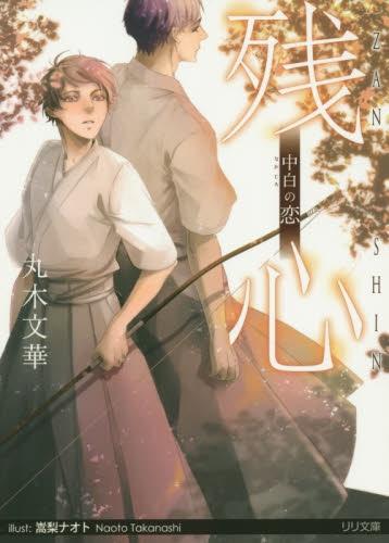 【ライトノベル】残心 ―中白の恋―(全 漫画