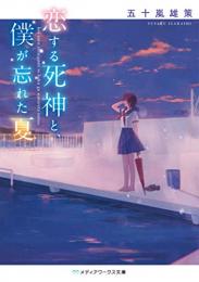 【ライトノベル】恋する死神と、僕が忘れた夏 (全1冊)