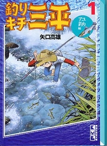 釣りキチ三平 川釣りセレクション [文庫版] (1-16巻 全巻) 漫画