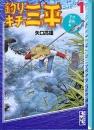 釣りキチ三平 川釣りセレクション [文庫版] (1-16巻 全巻)