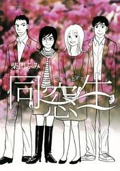同窓生 人は、三度、恋をする 3 冊セット全巻 漫画