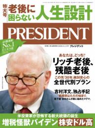 PRESIDENT 43 冊セット最新刊まで 漫画
