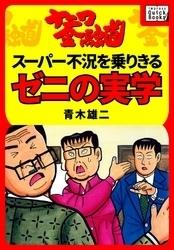 ナニワ金融道 4 冊セット最新刊まで 漫画