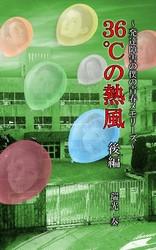 36℃の熱風 ~発達障害の僕の青春メモリーズ~ 3 冊セット最新刊まで 漫画