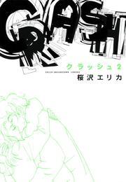 CRASH 2巻 漫画