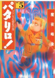 パタリロ! 5巻 漫画
