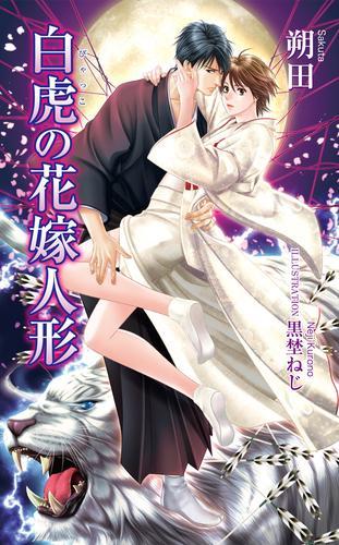 白虎の花嫁人形 漫画