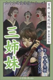 九十九神曼荼羅シリーズ 百夜・百鬼夜行帖25 三姉妹 漫画