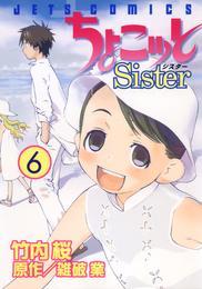 ちょこッとSister 6巻 漫画