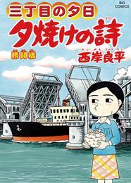 三丁目の夕日 夕焼けの詩(61) 漫画