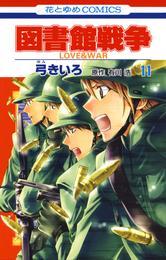 図書館戦争 LOVE&WAR 11巻 漫画