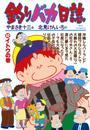釣りバカ日誌(52) 漫画
