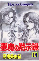 悪魔の黙示録(14) 漫画