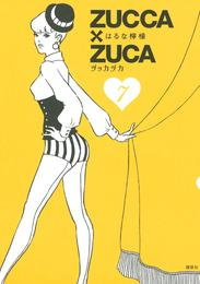 ZUCCA×ZUCA(7) 漫画