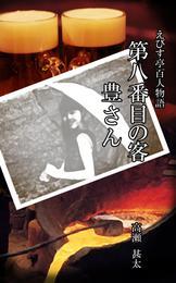 えびす亭百人物語 第八番目の客 豊さん 漫画