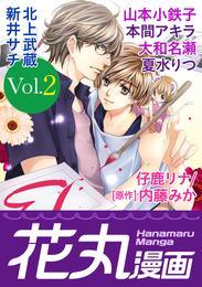 花丸漫画 Vol.2 漫画