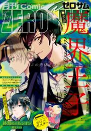 Comic ZERO-SUM (コミック ゼロサム) 2015年6月号[雑誌] 漫画