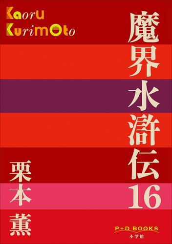 P+D BOOKS 魔界水滸伝 16 漫画