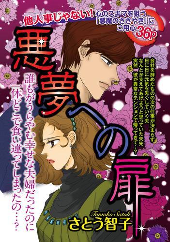 悪夢への扉 漫画