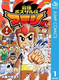最強ボスザル伝 アラシ!!! 1 漫画