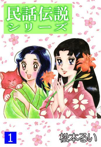 民話伝説シリーズ(1) 漫画
