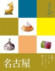 ココミル 名古屋(2017年版) 漫画
