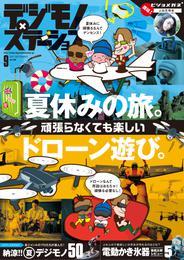 デジモノステーション 2017年 9月号 漫画