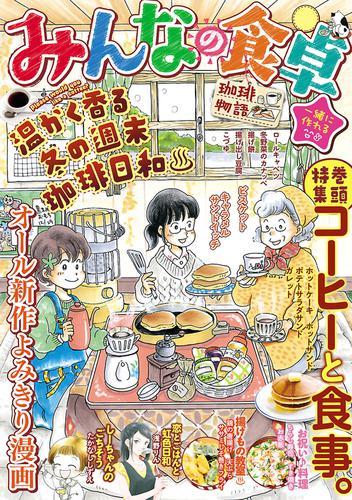 みんなの食卓 珈琲物語 漫画
