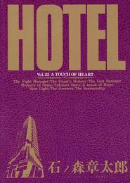 ホテル ビッグコミック版(22)