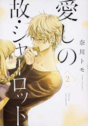 愛しの故・シャーロット(1-2巻 最新刊)